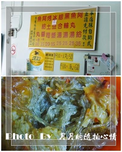 淡水-阿給之爭(文化VS老牌) @民宿女王芽月-美食.旅遊.全台趴趴走