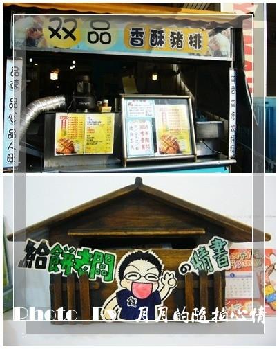台南-雙品豬排 @民宿女王芽月-美食.旅遊.全台趴趴走