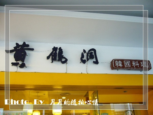 台中-黃鶴洞(韓式料理) @民宿女王芽月-美食.旅遊.全台趴趴走