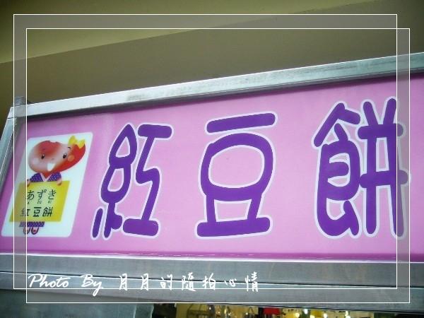 中壢-A Zu Ki 紅豆餅(已搬遷至桃園市) @民宿女王芽月-美食.旅遊.全台趴趴走