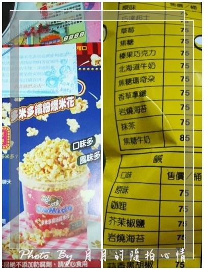 試吃-多米多繽粉爆米花 @民宿女王芽月-美食.旅遊.全台趴趴走