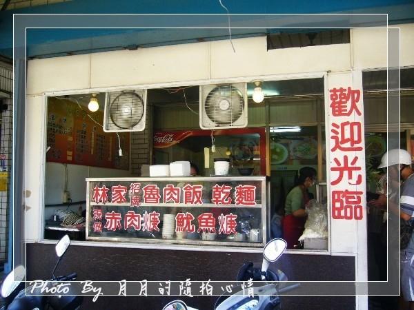 中壢-林家魯肉飯 @民宿女王芽月-美食.旅遊.全台趴趴走
