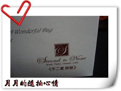 台南-新天地B2  不二家 @民宿女王芽月-美食.旅遊.全台趴趴走