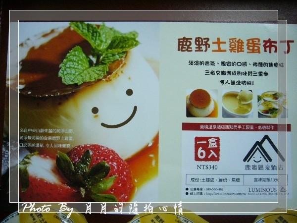 「試吃」鹿鳴酒店土雞蛋布丁 @民宿女王芽月-美食.旅遊.全台趴趴走