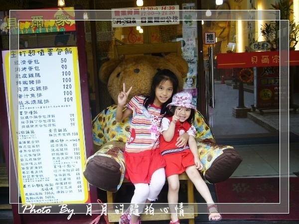 中原-貝爾家 @民宿女王芽月-美食.旅遊.全台趴趴走