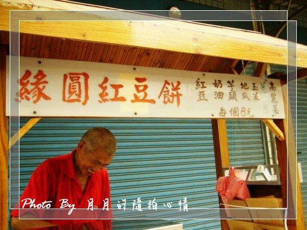 平鎮-料爆多很怕阿伯沒賺頭的–緣圓紅豆餅(已搬遷至育達路上) @民宿女王芽月-美食.旅遊.全台趴趴走
