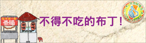 無名好地方052【不得不吃的布丁】團購-蝴蝶烘焙坊 (原小馬路)-重新包裝再出發 @民宿女王芽月-美食.旅遊.全台趴趴走