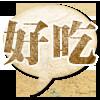 吃到飽,味噌雞腿,松阪豬,柳葉魚,桃太郎,海鮮拚盤,燒烤,燒肉,生蠔,竹北,美國無骨牛,霜降牛,骰子牛 @民宿女王芽月-美食.旅遊.全台趴趴走