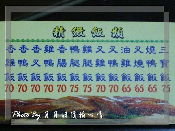 平鎮-正港廣東人開的皇上皇燒臘 @民宿女王芽月-美食.旅遊.全台趴趴走