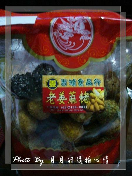體驗-過年必備聖品-老姜蔴粩 @民宿女王芽月-美食.旅遊.全台趴趴走