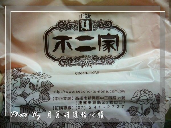 體驗-吃的到芋頭角-不二家真芋頭蛋糕 @民宿女王芽月-美食.旅遊.全台趴趴走