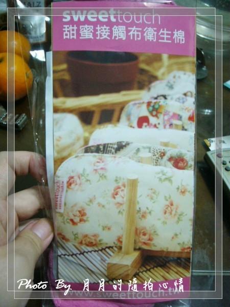 體驗-甜蜜接觸布衛生棉-女生們,請多寵愛自己一點~ @民宿女王芽月-美食.旅遊.全台趴趴走