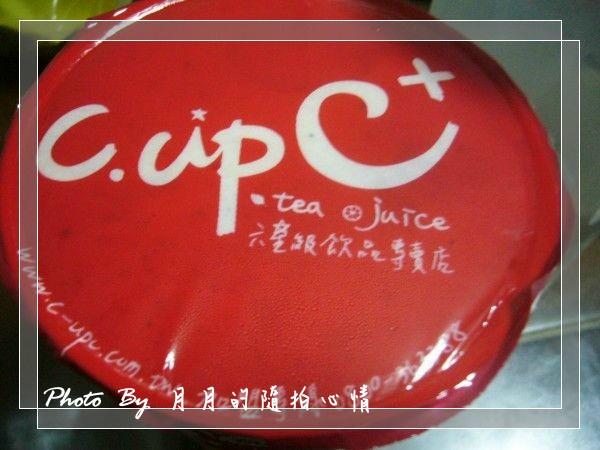 平鎮- C-upc 嬉樂杯子–六星級的果汁吧 @民宿女王芽月-美食.旅遊.全台趴趴走