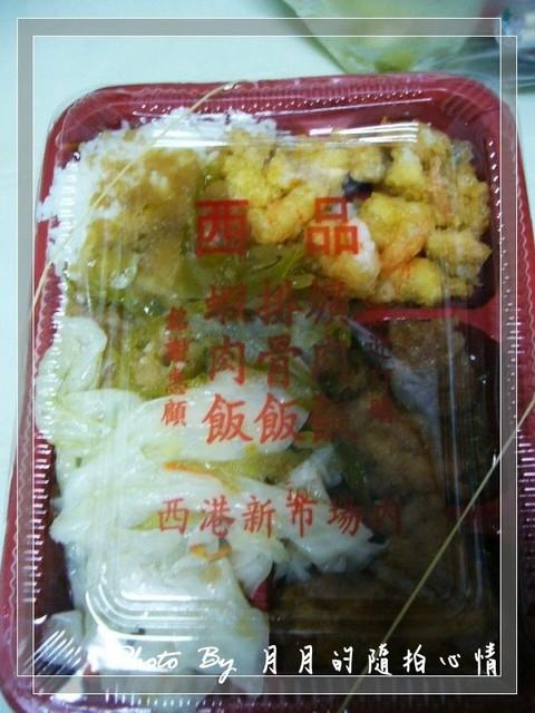 台南西港-西品經濟便當–便所邊的經濟奇蹟 @民宿女王芽月-美食.旅遊.全台趴趴走