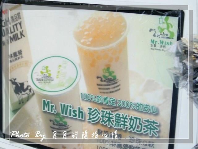 中原-Mr Wish飲品–散播希望種子的夢想者 @民宿女王芽月-美食.旅遊.全台趴趴走