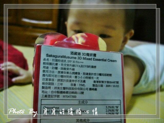 瘋體驗-3D酒葳娘魔妍霜–修飾膚色的好幫手 @民宿女王芽月-美食.旅遊.全台趴趴走