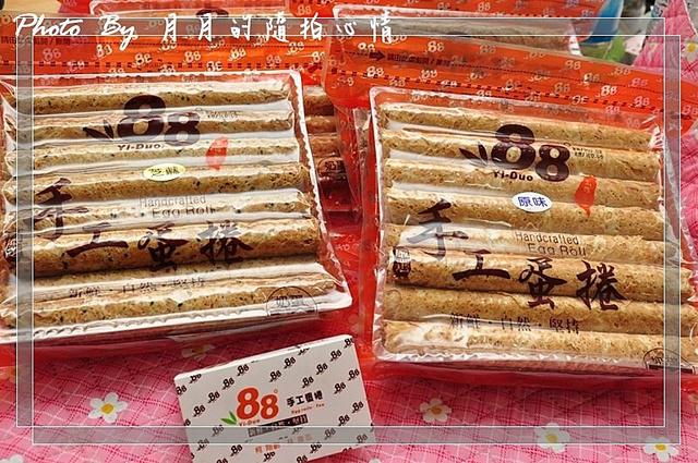 試吃-88度手工蛋捲-包裝用心 @民宿女王芽月-美食.旅遊.全台趴趴走