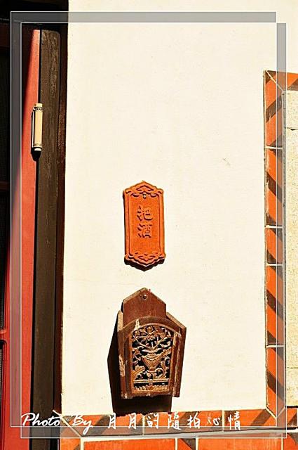 金門-金戰金讚之水調歌頭民宿–古色古香好有Fu~ @民宿女王芽月-美食.旅遊.全台趴趴走