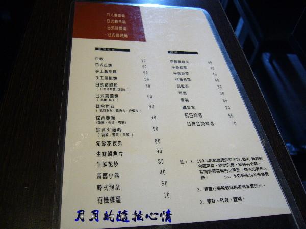 台南-澄花壽喜燒 @民宿女王芽月-美食.旅遊.全台趴趴走