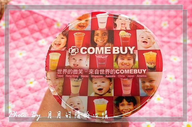 邀約-Come Buy 飲品-開運紅包試手氣 @民宿女王芽月-美食.旅遊.全台趴趴走