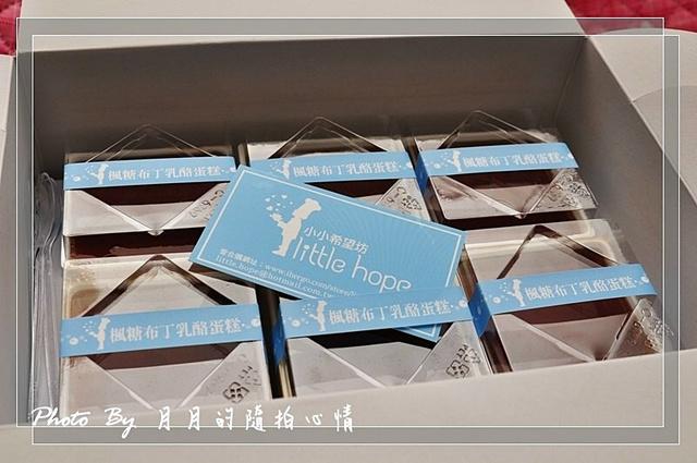 試吃-楓糖布丁乳酪杯-小小希望大大夢想 @民宿女王芽月-美食.旅遊.全台趴趴走
