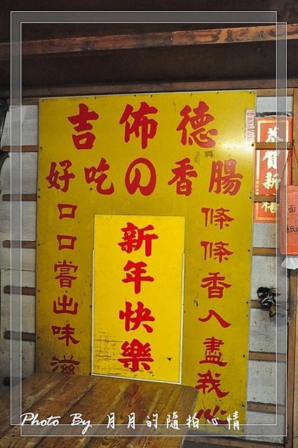 苗栗竹南-吉怖德香腸-美味是值得等待的 @民宿女王芽月-美食.旅遊.全台趴趴走