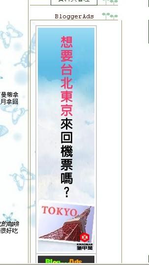 「分享」2/10~4/11  BloggerAds 收益 @民宿女王芽月-美食.旅遊.全台趴趴走