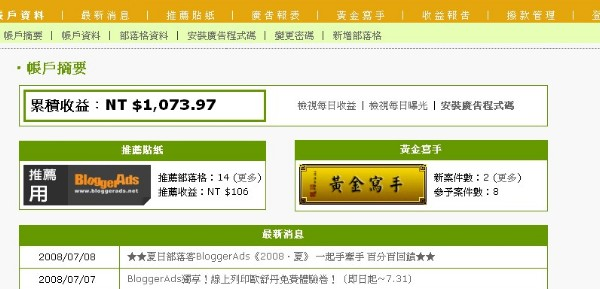 「分享」2/10~7/10 BloggerAds收益 @民宿女王芽月-美食.旅遊.全台趴趴走