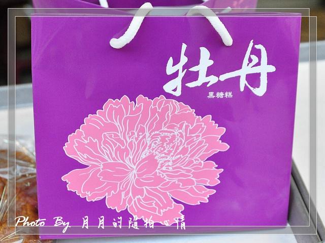 內灣-牡丹黑糖糕-客家阿婆風味 @民宿女王芽月-美食.旅遊.全台趴趴走