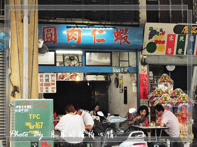 台南國華街美食-永樂蝦仁肉圓-火燒蝦是特色 @民宿女王芽月-美食.旅遊.全台趴趴走
