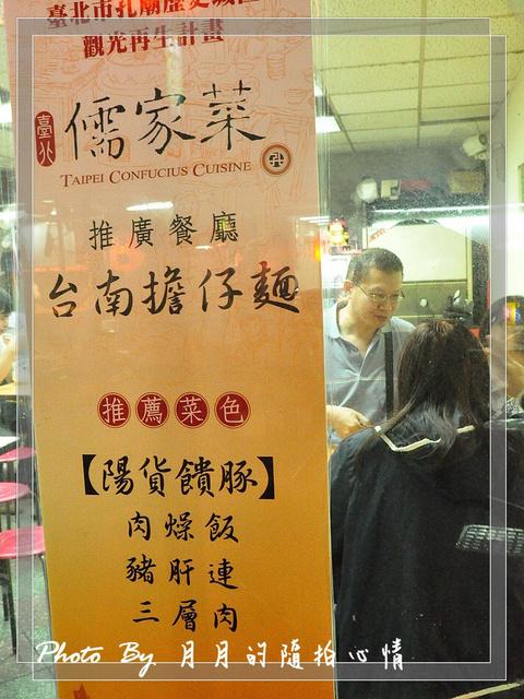 台北大龍峒-台南担仔麵-不吃阿麵吃豬肝 @民宿女王芽月-美食.旅遊.全台趴趴走