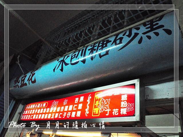 台南國華街美食-修安豆花-想吃什麼就點什麼 @民宿女王芽月-美食.旅遊.全台趴趴走