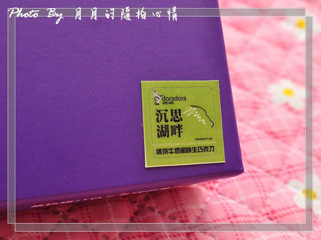 試吃-朵拉朵拉生巧專賣店–華麗的巧克力盛宴 @民宿女王芽月-美食.旅遊.全台趴趴走