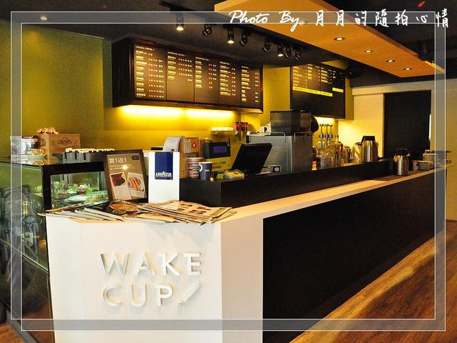 邀約-台北松山  Wake Cup–美味輕食正夯 @民宿女王芽月-美食.旅遊.全台趴趴走