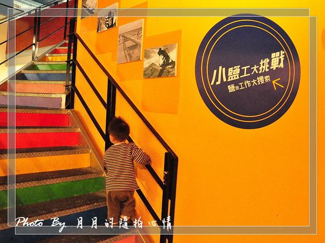 台南七股-台灣鹽博物館-假日遊玩好去處 @民宿女王芽月-美食.旅遊.全台趴趴走