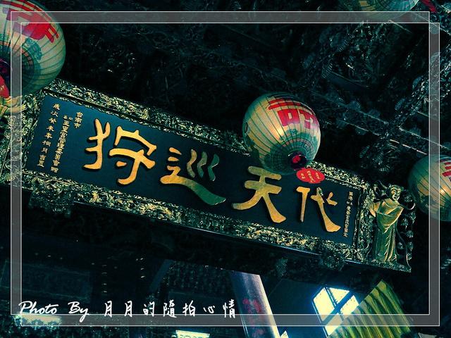 台南西港-玉勅慶安宮–天下第一香 @民宿女王芽月-美食.旅遊.全台趴趴走
