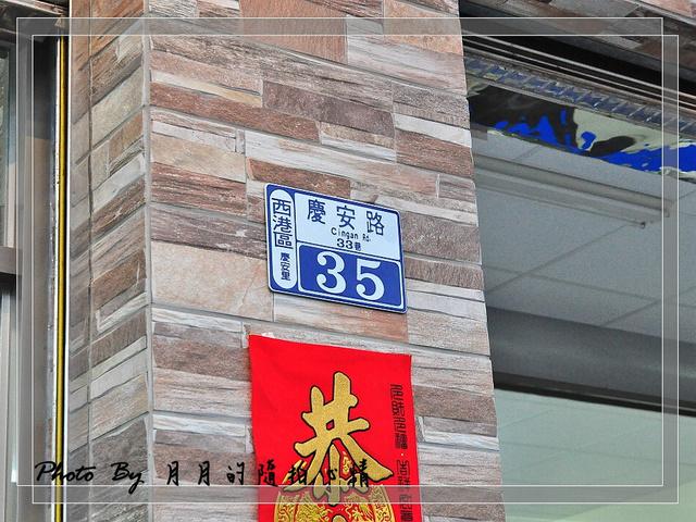台南西港-菋鮮海產–品質不錯,鵝肉更優 @民宿女王芽月-美食.旅遊.全台趴趴走