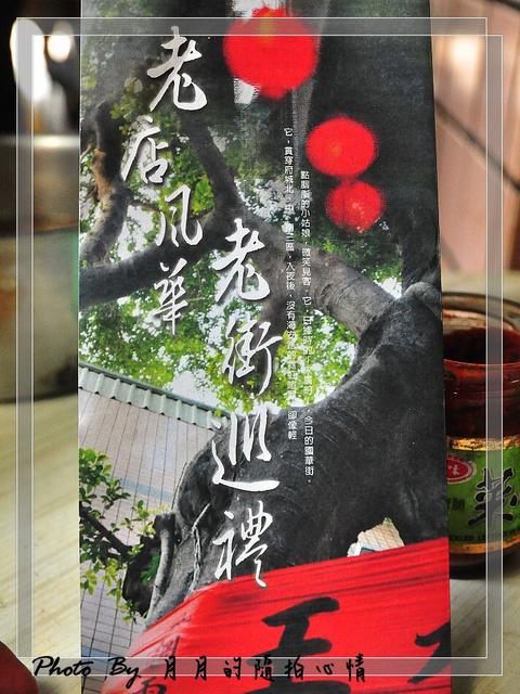 台南-護境松王甘仔蜜麵–阿嬤的古早味 @民宿女王芽月-美食.旅遊.全台趴趴走