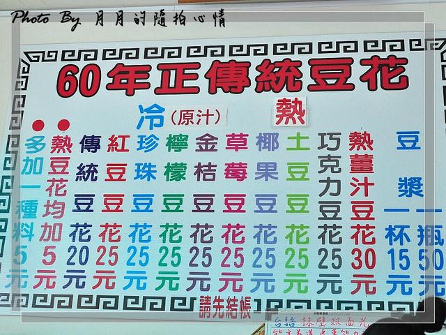 台南-再訪無名豆花-那睽違已久的滋味 @民宿女王芽月-美食.旅遊.全台趴趴走