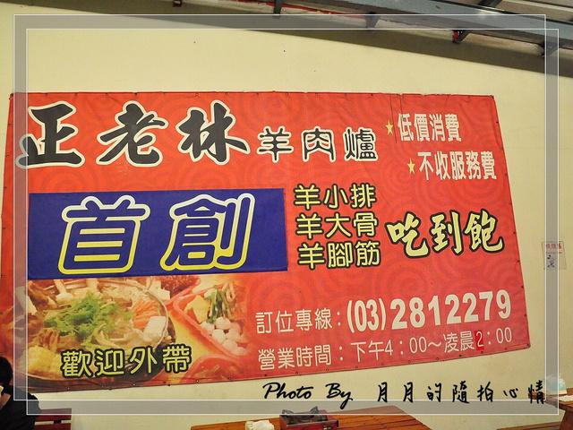 中壢-正老林羊肉爐–大口大口的吃羊肉吧! @民宿女王芽月-美食.旅遊.全台趴趴走