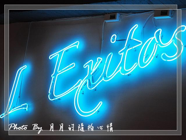 台北大安–L exitos–媽呀!!好吃到要飛起來了!!(現已改為Fabrica 椅子) @民宿女王芽月-美食.旅遊.全台趴趴走