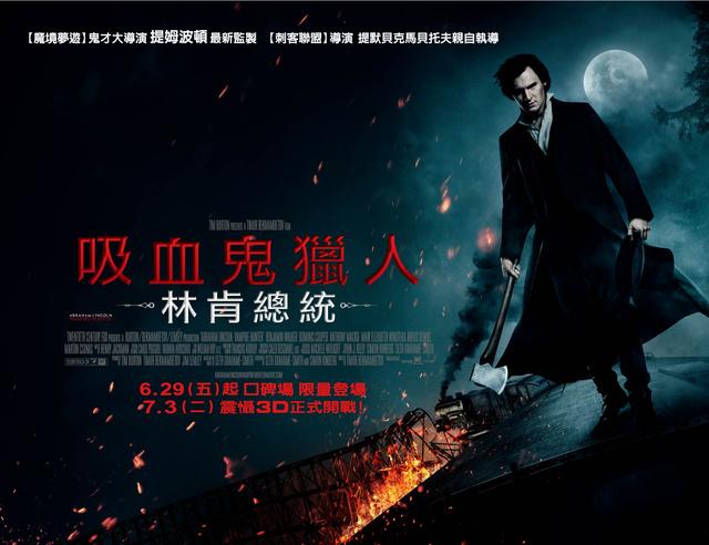 電影-吸血鬼獵人—林肯總統—你所不知道的林肯原來是…. @民宿女王芽月-美食.旅遊.全台趴趴走