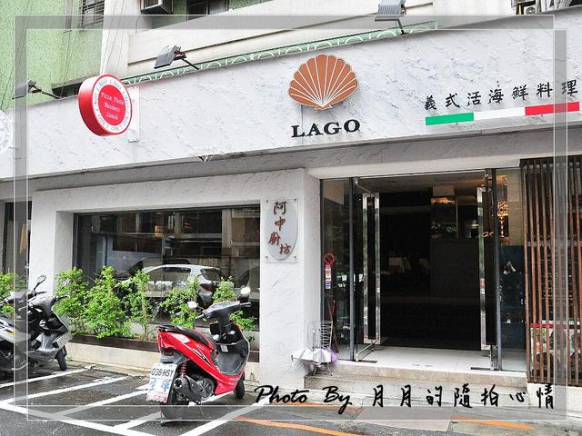 台北大安-LAGO義式海鮮料理–冰花太特別 @民宿女王芽月-美食.旅遊.全台趴趴走