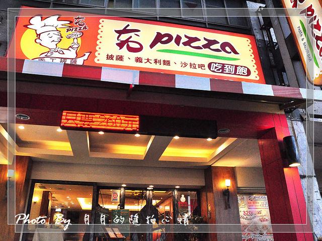 中壢-夯Pizza 手工披薩吃到飽–可不可以再加油一點 @民宿女王芽月-美食.旅遊.全台趴趴走