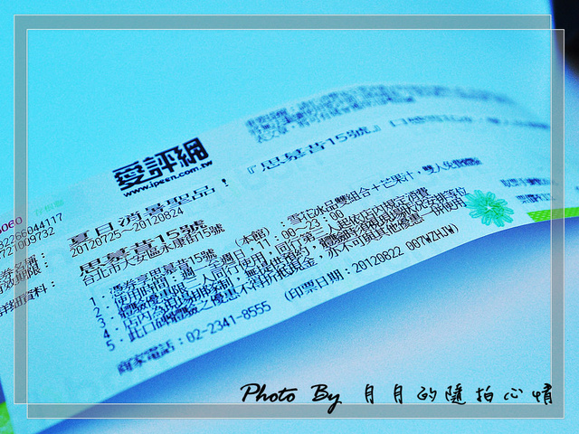 口碑NO.13 台北思慕昔15號(本館)–百聞不如一見 @民宿女王芽月-美食.旅遊.全台趴趴走