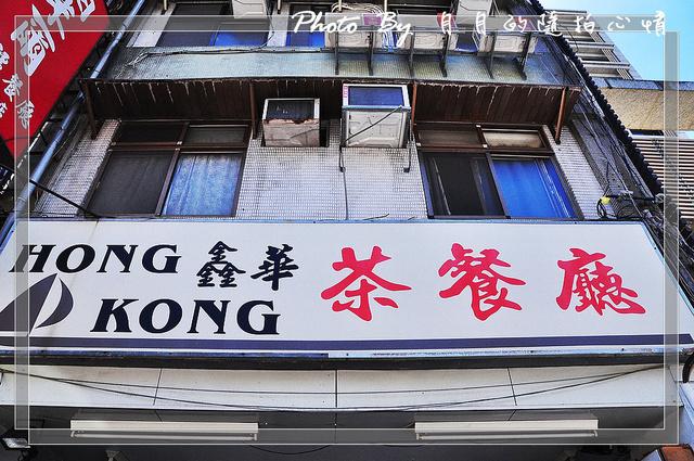 台北大安-香港鑫華茶餐廳-跟著大佬去飲茶 @民宿女王芽月-美食.旅遊.全台趴趴走