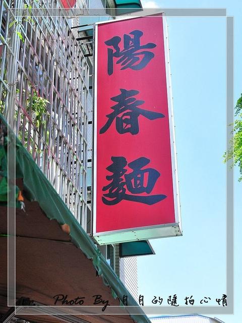 台南-開山路陽春麵–簡單.雋永.美味 @民宿女王芽月-美食.旅遊.全台趴趴走