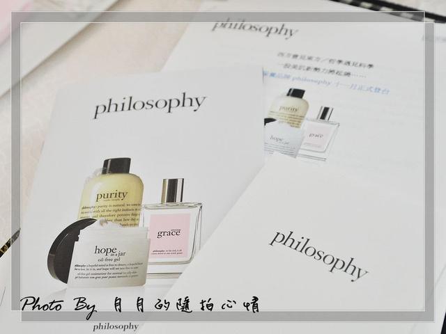 活動-Philosophy品牌發表會–單純的生活美學 @民宿女王芽月-美食.旅遊.全台趴趴走