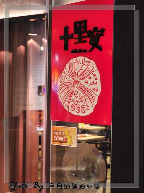台北–十里安精緻手麵–麵好湯濃肉大塊,流沙包夠水準 @民宿女王芽月-美食.旅遊.全台趴趴走