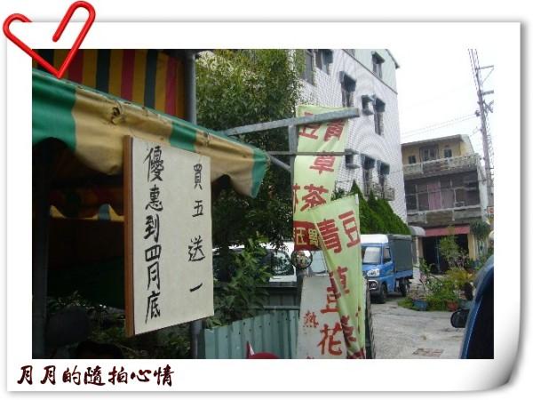 台南-後營無名豆花伯 @民宿女王芽月-美食.旅遊.全台趴趴走